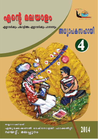 Ente Malayalam Modules Teacher Text Std IV 2014| DIET Malappuram